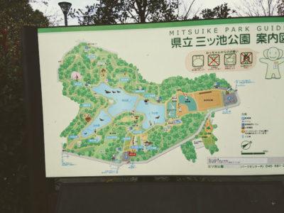 三ッ池公園案内